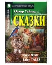 Картинка к книге Оскар Уайльд - Сказки
