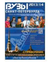 Картинка к книге Папирус - ВУЗы Санкт-Петербурга 2013/2014 (+карта)
