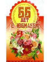 Картинка к книге Стезя - 3Т-084/С Юбилеем 55 лет/открытка-стойка вырубка