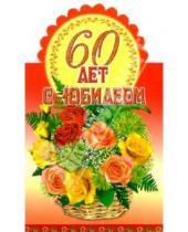 Картинка к книге Стезя - 3Т-085/С Юбилеем 60 лет/открытка-стойка вырубка