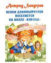 "Картинка к книге Астрид Линдгрен - Пеппи Длинныйчулок поселяется на вилле ""Курица"""