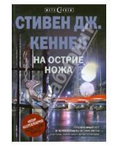 Картинка к книге Дж. Стивен Кеннел - На острие ножа
