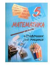 Картинка к книге Белый ветер - Математика. 5 класс. Справочник для учащихся