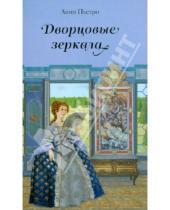 Картинка к книге Анни Пьетри - Дворцовые зеркала: дилогия