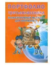 Картинка к книге Планета (уч) - Портфолио третьеклассника . Иллюстративный материал для оформления