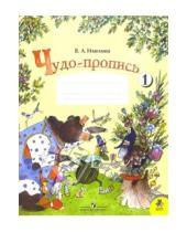 Картинка к книге Алексеевна Вера Илюхина - Чудо-пропись 1. Для 1 класса начальной школы. ФГОС