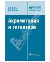 Картинка к книге В. Е. Доскина Сергеевич, Александр Аметов - Акромегалия и гигантизм