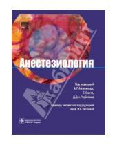 Картинка к книге ГЭОТАР-Медиа - Анестезиология