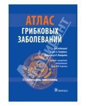 Картинка к книге ГЭОТАР-Медиа - Атлас грибковых заболеваний