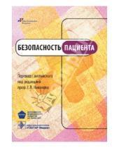 Картинка к книге ГЭОТАР-Медиа - Безопасность пациента: руководство