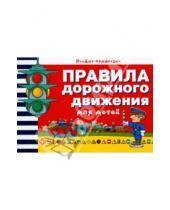 Картинка к книге Анатольевич Сергей Гордиенко - Правила дорожного движения для детей