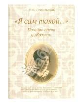 """Картинка к книге В. Т. Грохольская - """"Я сам такой…"""". Поэзия в плену у """"Кармен"""""""