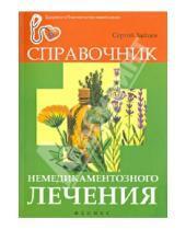 Картинка к книге Сергей Зайцев - Справочник немедикаментозного лечения