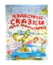 Картинка к книге Дональд Биссет - Чудесные сказки для малышей