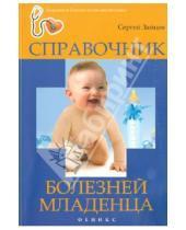 Картинка к книге Сергей Зайцев - Справочник болезней младенца