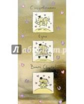 Картинка к книге Звездный кот - W-55 К2/В день свадьбы/открытка двойная