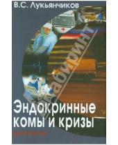 Картинка к книге Семенович Вячеслав Лукьянчиков - Эндокринные комы и кризы