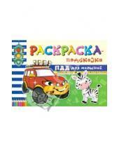 Картинка к книге Анатольевич Сергей Гордиенко - Раскраска-подсказка. ПДД для малышей