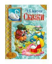 Картинка к книге Христиан Ганс Андерсен - Сказки