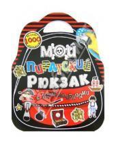 Картинка к книге Книжки с наклейками/познавательные - Мой пиратский рюкзак с приключениями