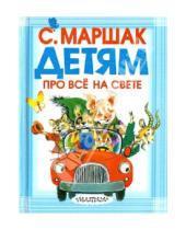 Картинка к книге Яковлевич Самуил Маршак - Детям про всё на свете