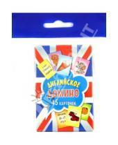 Картинка к книге Вы и ваш ребенок - Английское домино (45 карточек)