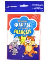 Картинка к книге Вы и ваш ребенок - Обучающие фанты для детей. Французский язык (29 карточек)