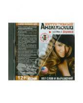 Картинка к книге Интуитивный английский - Уроки с Beyonce. 867 слов и выражений (CD)