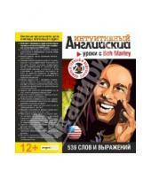 Картинка к книге Интуитивный английский - Уроки с Bob Marley. 539 слов и выражений (CDp)