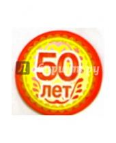 Картинка к книге Стезя - 8Т-005/50 лет/открытка-медаль
