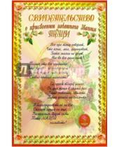Картинка к книге Стезя - 14Т-023/Свидетельство тещи