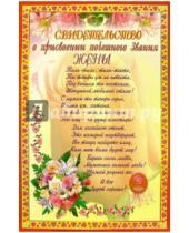 Картинка к книге Стезя - 14Т-024/Свидетельство жены