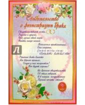 Картинка к книге Стезя - 14Т-027/Свидетельство о регистрации брака