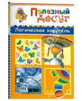 Картинка к книге Анатольевич Сергей Гордиенко - Логическая карусель