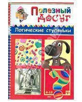 Картинка к книге Анатольевич Сергей Гордиенко - Логические ступеньки