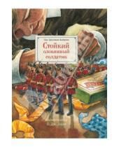 Картинка к книге Христиан Ганс Андерсен - Стойкий оловянный солдатик