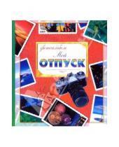 Картинка к книге Фотоальбомы для всей семьи - Мой отпуск