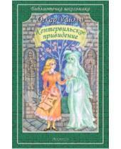 Картинка к книге Оскар Уайльд - Кентервильское привидение
