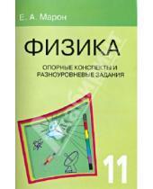Картинка к книге Абрамович Евгений Марон - Физика. 11 класс. Опорные конспекты и разноуровневые задания