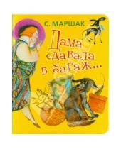 Картинка к книге Яковлевич Самуил Маршак - Дама сдавала в багаж...