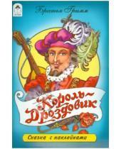 Картинка к книге Вильгельм и Якоб Гримм - Король-Дроздовик