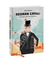 Картинка к книге Игорь Родченко - Хозяин слова. Мастерство публичного выступления