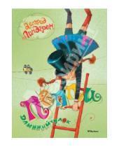 Картинка к книге Астрид Линдгрен - Пеппи Длинныйчулок