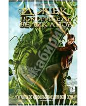 Картинка к книге Брайан Сингер - Джек – покоритель великанов (DVD)