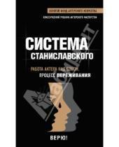 Картинка к книге Сергеевич Константин Станиславский - Работа актера над собой. В творческом процессе переживания
