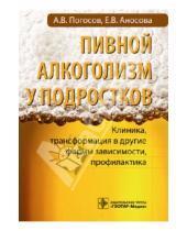 Картинка к книге В. Е. Аносова В., А. Погосов - Пивной алкоголизм у подростков. Клиническая картина, трансформация в другие формы зависимости