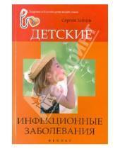 Картинка к книге Сергей Зайцев - Детские инфекционные заболевания