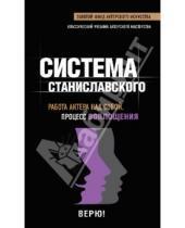 Картинка к книге Сергеевич Константин Станиславский - Работа актера над собой. Процесс воплощения