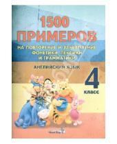 Картинка к книге Белый ветер - Английский язык. 4 класс. 1500 примеров на повторение и закрепление фонетики, лексики и грамматики