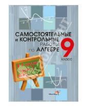 Картинка к книге Белый ветер - Алгебра. 9 класс. Самостоятельные и контрольные работы. Практикум для учащихся. В 2 частях. Часть 1